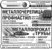 Металлочерепица,  профнастил,  металлопрокат