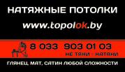 www.topolok.by Натяжные потолки в г. Барановичи