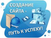 Сайты.Разработка.Визитки.Дизайн