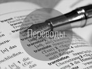 Перевод документов в Барановичах