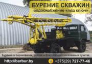 Бурение скважин в Барановичах и Барановичском районе.