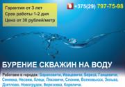 Бурение скважин на воду в Минской области